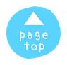 pagetopへ.png