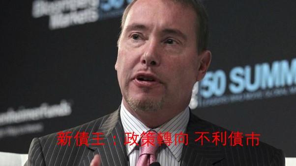 【高手訪問】新債王:債券恆升神話 或已破滅
