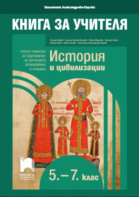 Книга за учителя. Помагало по история за БГ училищата в чужбина