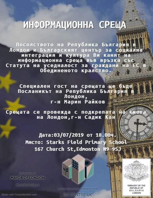 Информация за Брекзит
