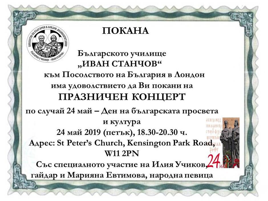 Покана за празничния концерт на 24 май 2019 г.