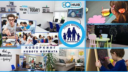 коворкинг неРабочее Место в Киеве