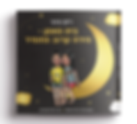 Square-moon_cover-Mockup_l.png