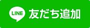 LINE_friend_button.png