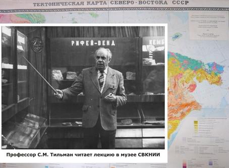 100 лет со дня рождения Соломона Марковича Тильмана