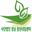 경남청년내일센터 홈페이지커버(수정).png