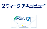 lp_2w_list_acuvue-min.png