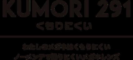 logo-kumori291.png