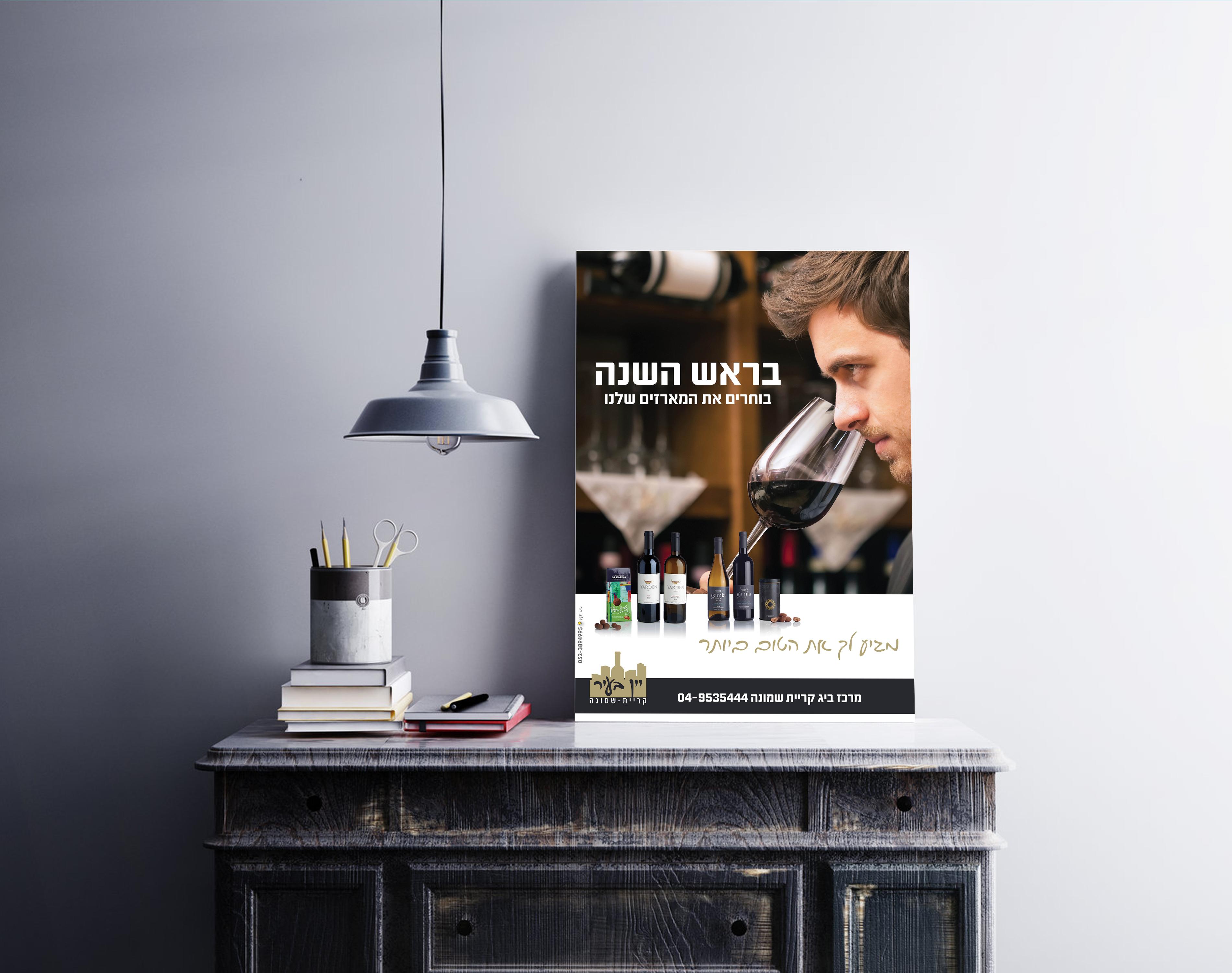 יין בעיר, פרסום העסק