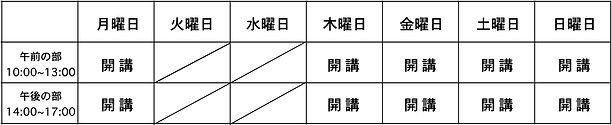 kaikoujikan-01_edited.jpg