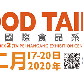2020年台北國際食品加工機械展(南港一館4樓 攤位:L0511)