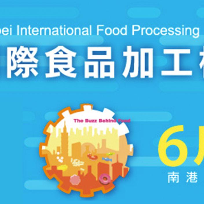 2021年台北國際食品加工機械展 (南港一館4樓 攤位:L01018)