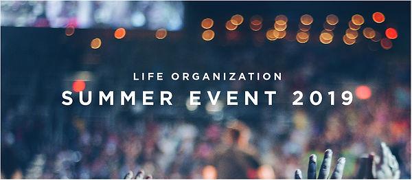 Summer Event 2019-01.jpg