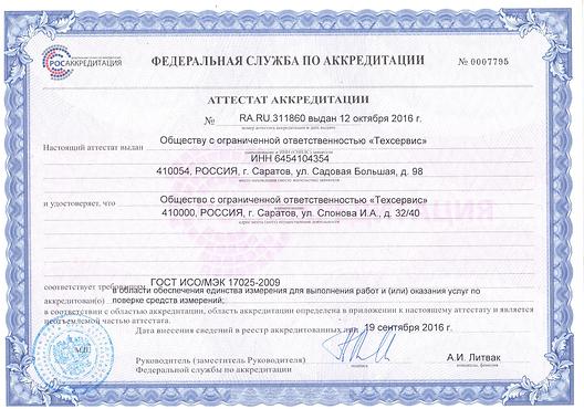 Аттестат аккредитации по поверке счетчиков  poverka61.com