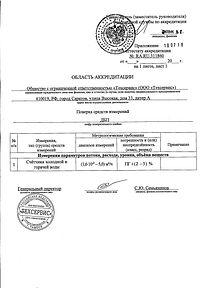 Область аккредитации  poverka61.com