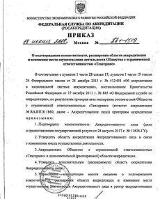 Приказ о присвоении шифра Техсервис поверка  poverka61.com