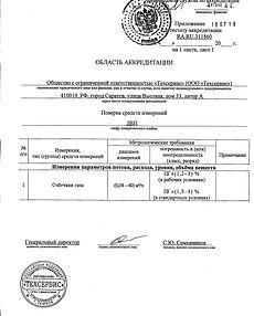 Область аккредитации поверка счетчиков газа  poverka61.com