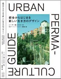「Urban Permaculture Guide  都会から始まる新しい生き方のデザイン」発売されました!