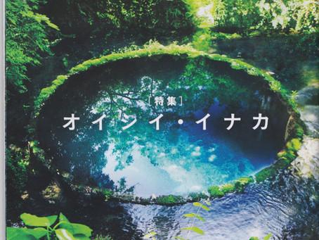 雑誌掲載:『EARTH JOURNAL』vol.02