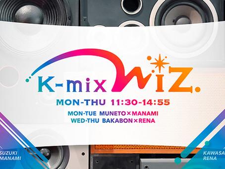 静岡ラジオ「K-MIX」SDGsコーナー「サスティナライフ」に出演決定