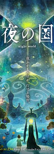 Yoru no Kuni - night world -