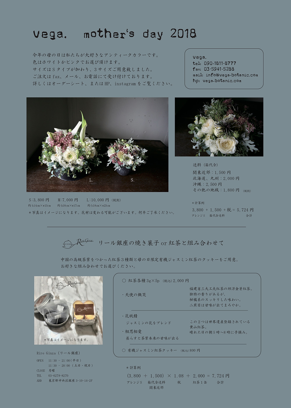 vega. mothers day 2018 ご案内