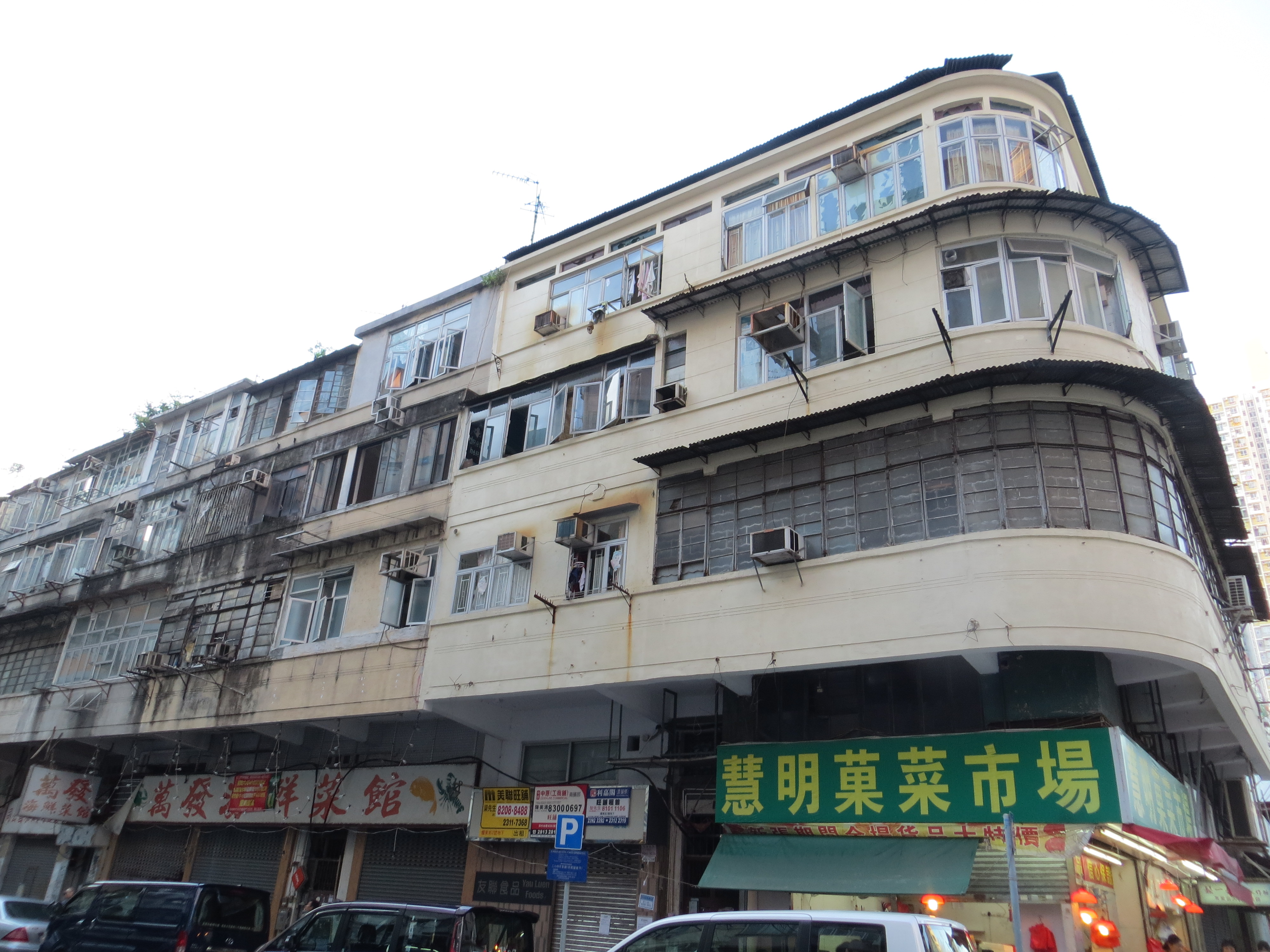 Hong Kong heritage Gong's house best No. 1 Yiu Tung St., 2nd floor. Mom married Kong Lo Kui there Ja
