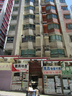 Hong Kong heritage 138 Shaukiwan Rd. 5th floor where we rented 1963-65 IMG_5195