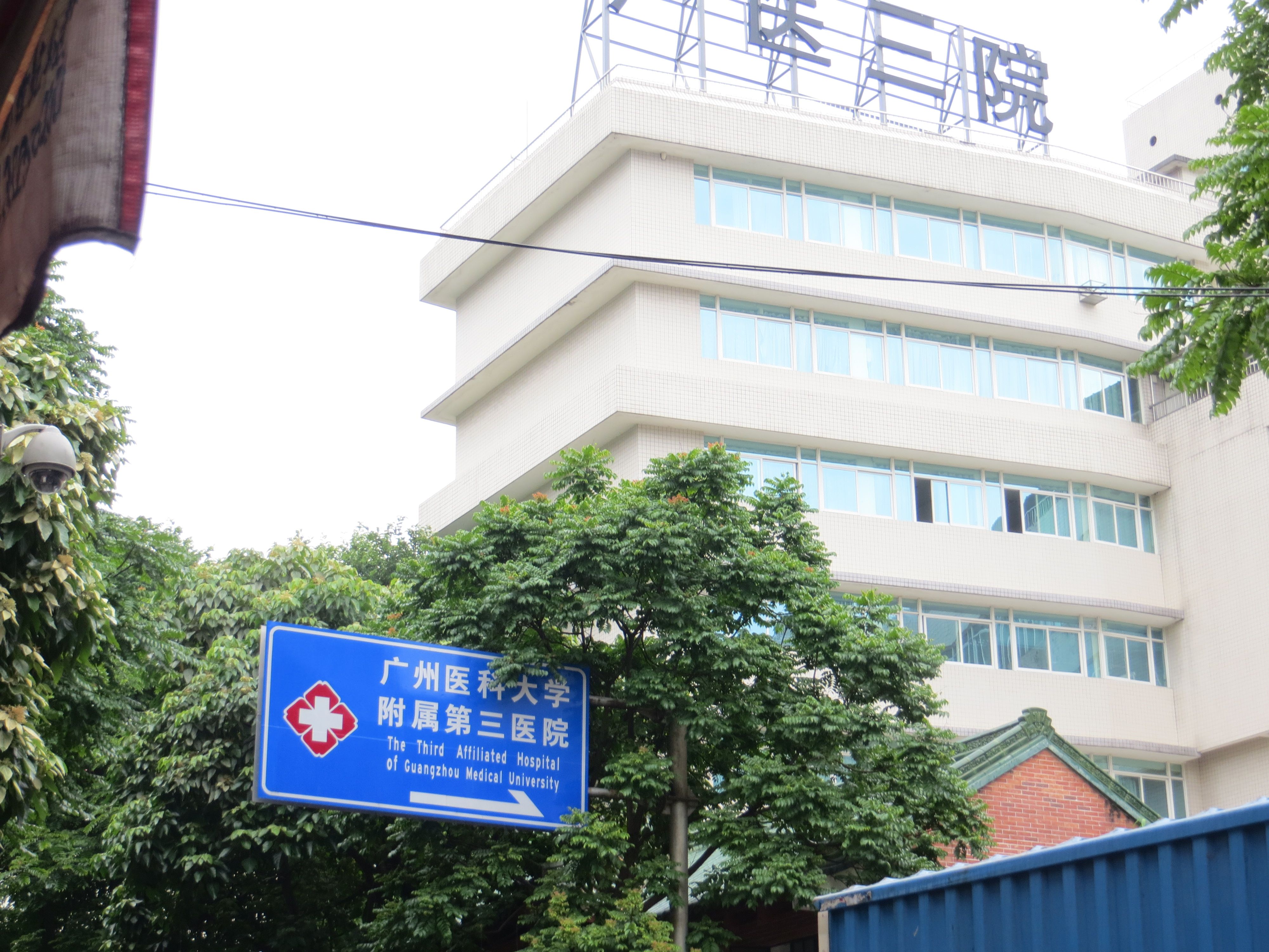 Guangzhou heritage hospital where MM was born 2016-06-27 041