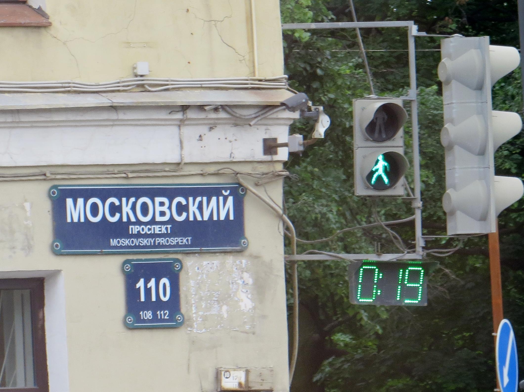 St. Petersburg Russia city views
