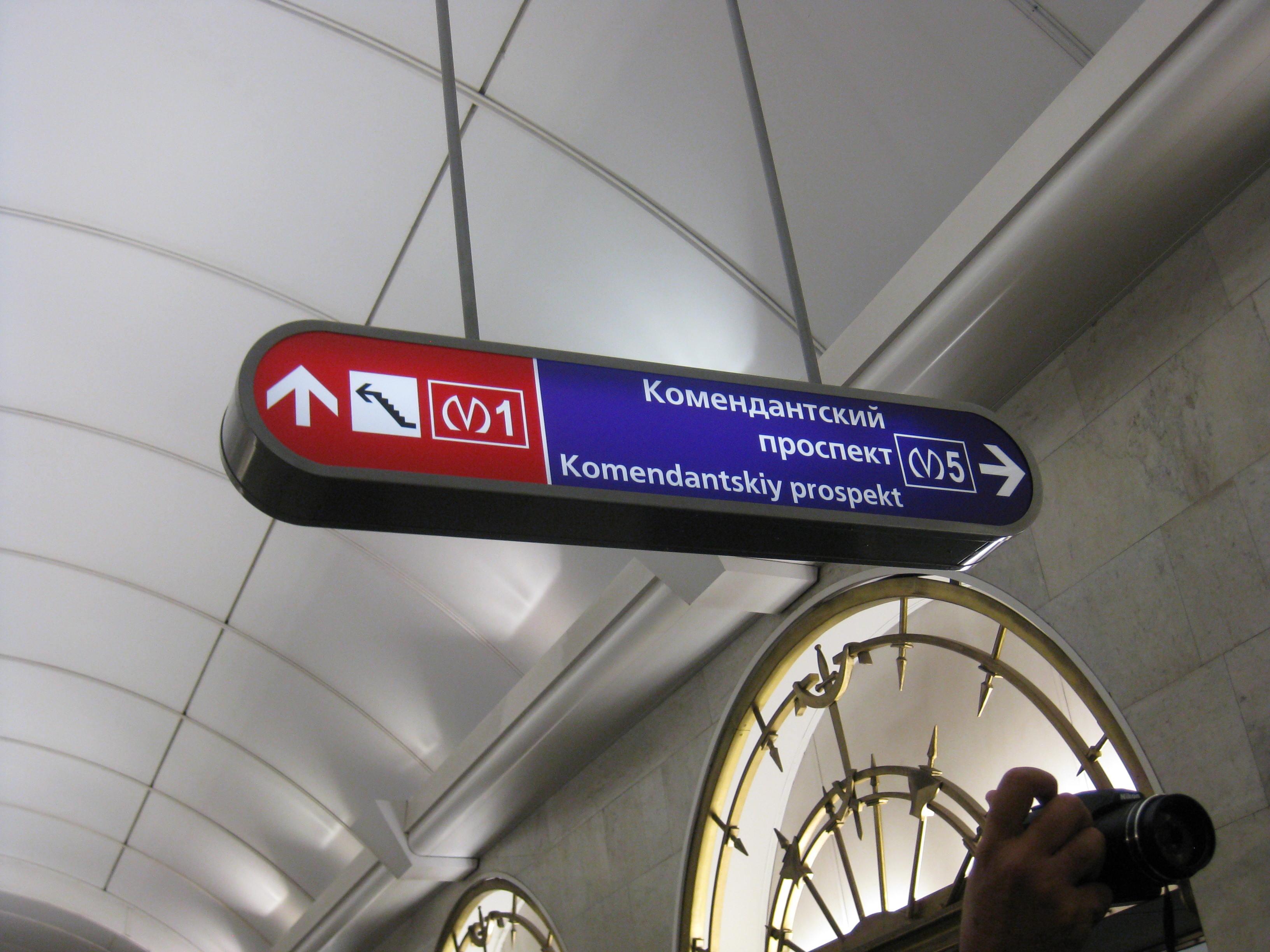 St Petersburg Russia metro 065
