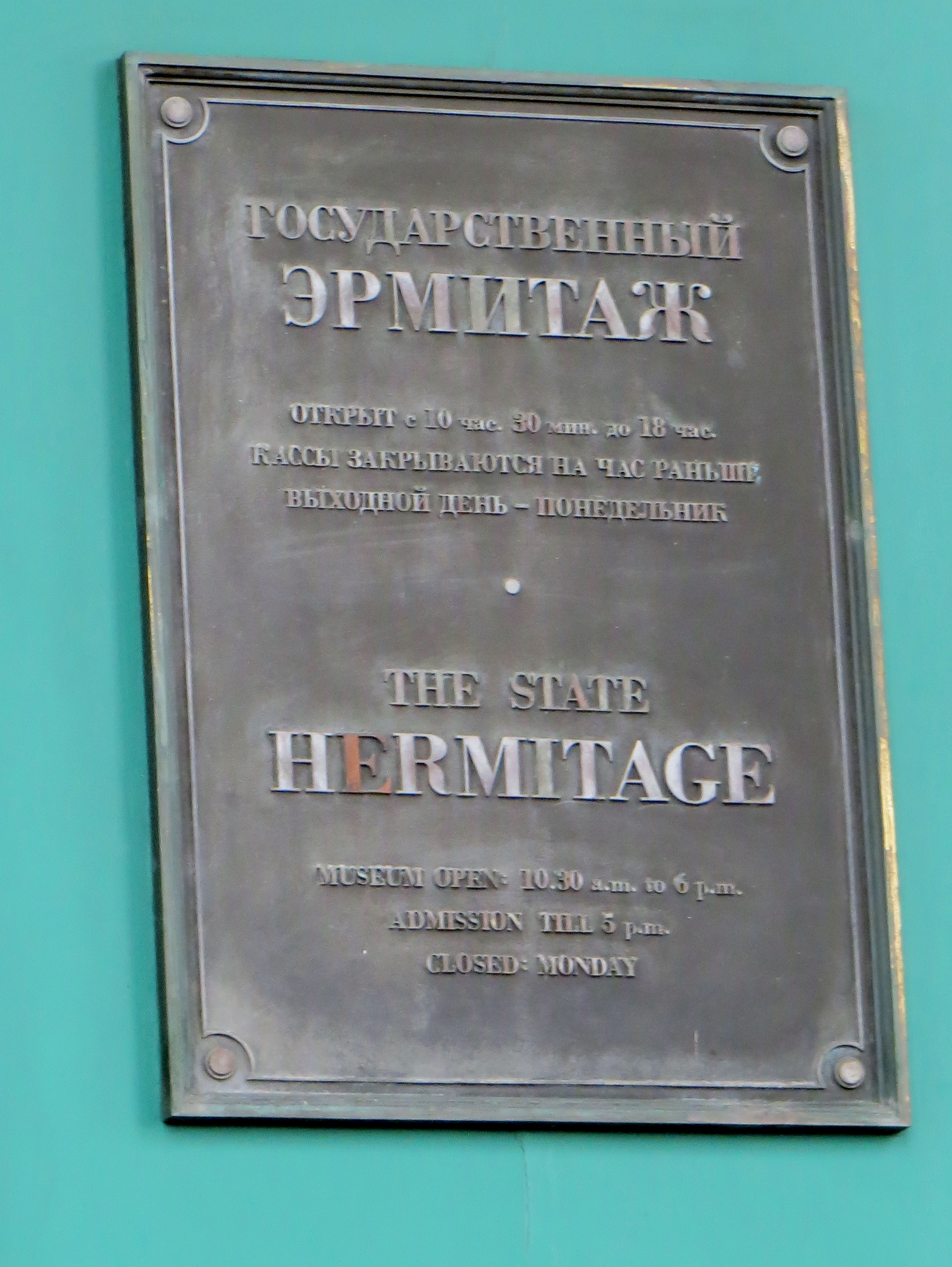 St Pete 7.11 Hermitage Russia