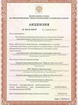 Ростехнадзор заявление на лицензию