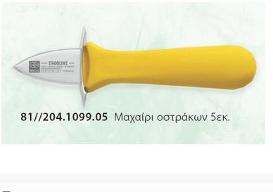Μαχαίρι οστράκων