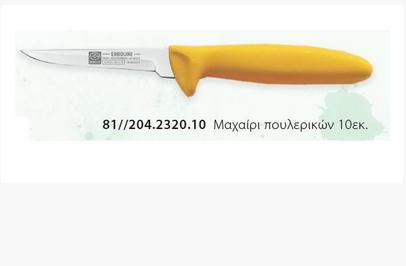 Μαχαίρι κοτόπουλου