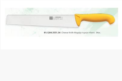 Μαχαίρι τυριών