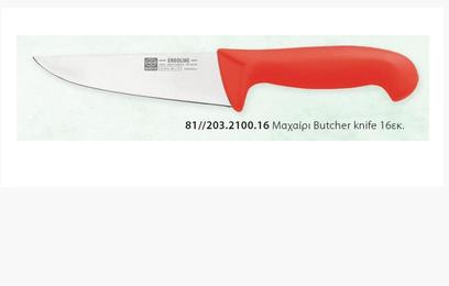 Βutcher knife