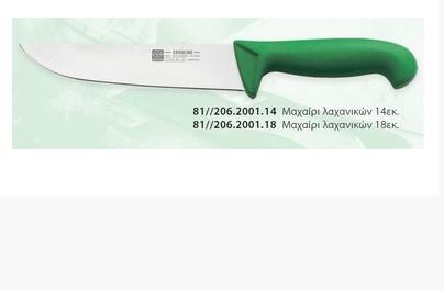 Μαχαίρι λαχανικών