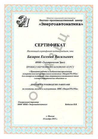Сертификат Энергоавтоматика