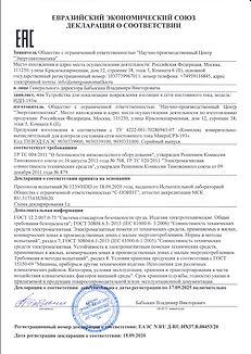Декларация о соответствии ИДП-193м