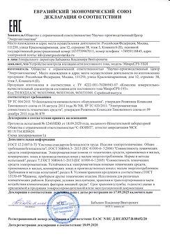 Декларация о соответствии УКИ