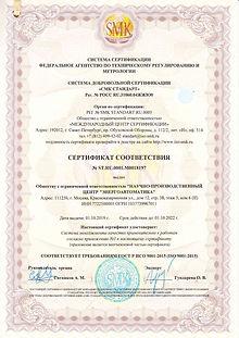 сертификат соответствия до 1.10.2022_Стр