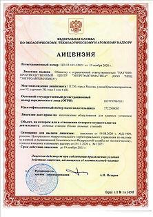 Лицензия на изготовление