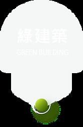 綠建築1.png
