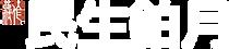 logo_白.png