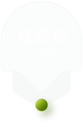 綠裝修3.png