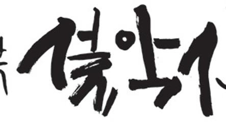 Seoraksan(설악산, 2016)