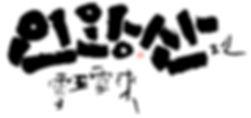 m 인왕산_02.jpg