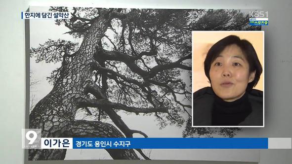 KBS News(인터뷰 설악산, 2016)