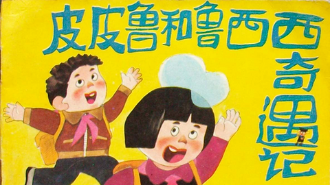 Children's book publishing in China